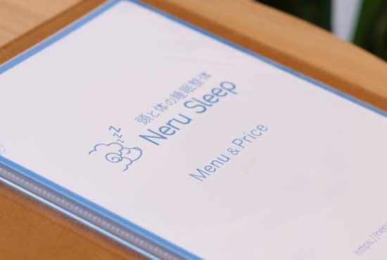 ネルスリープのメニュー表