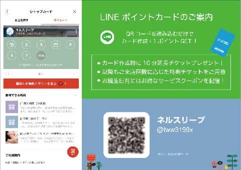 LINEのスタンプカード画像