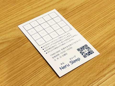 紙のスタンプカード画像