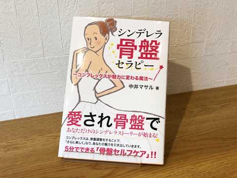 書籍_シンデレラ骨盤セラピー