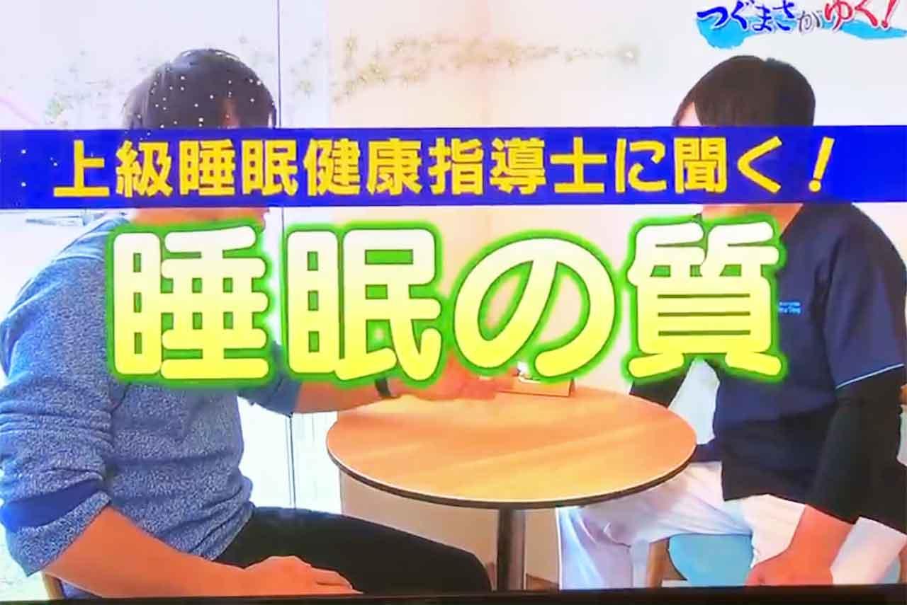 佐賀テレビにて睡眠の質とは?