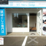 ネルスリープのGoogleストリートビュー