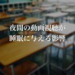 3年A組の教室のイメージ画像