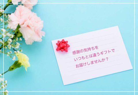 感謝のメッセージカード