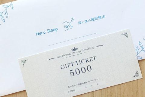 ドライヘッドスパのギフトチケット5000円