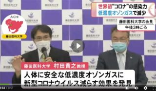 藤田医科大のオゾンガスによるコロナウイルス抑制効果のニュース