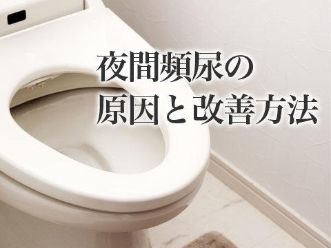 夜間頻尿の原因と改善方法