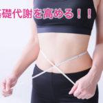 基礎代謝を高める為の良い筋肉と悪い筋肉